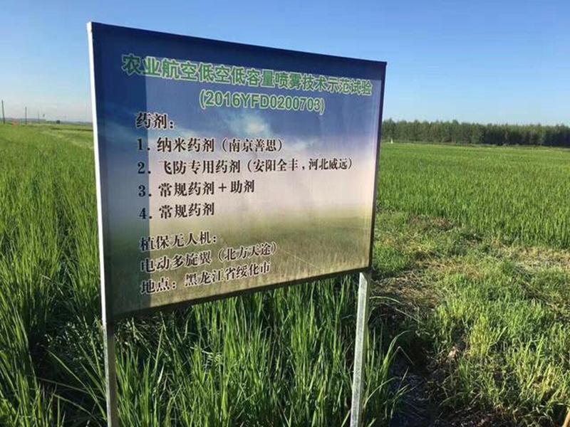 天途参加农业部植保无人机技术示范试验